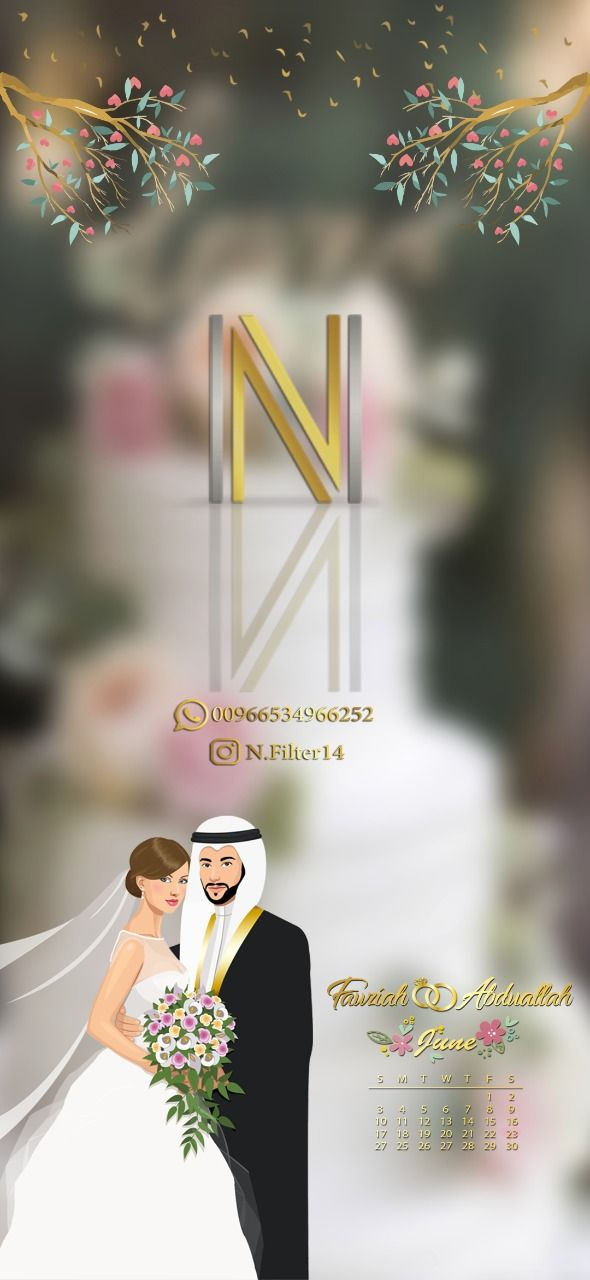 Wedding زواج فلتر زواج فلتر سناب With Images Snap Filters