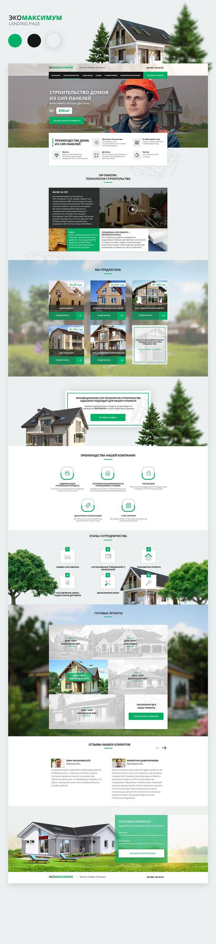 """Construction of houses"" Landing Page on Behance"