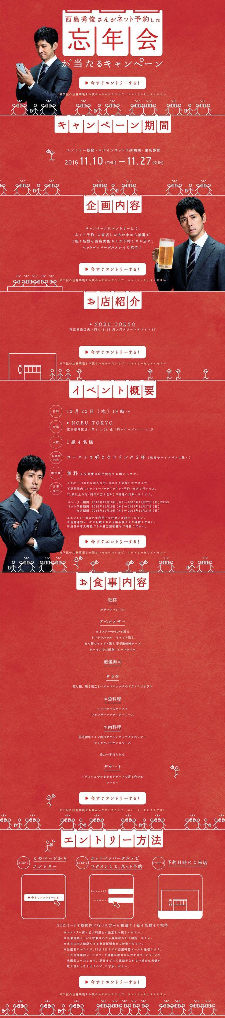 西島秀俊さんがネット予約した忘年会が当たるキャンペーン【サービス関連】のLPデザイン。WEBデザイナーさん必見!ランディングページのデザイン参考に(かわいい系)