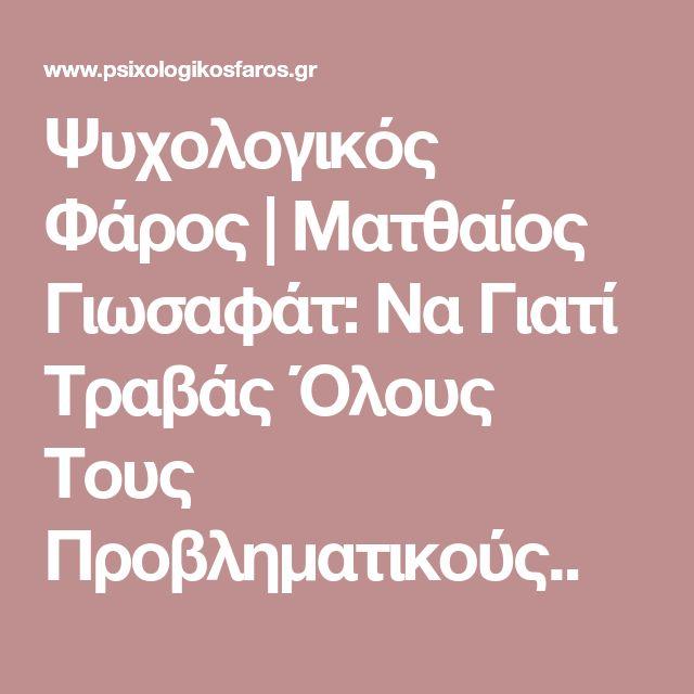 Ψυχολογικός Φάρος | Ματθαίος Γιωσαφάτ: Να Γιατί Τραβάς Όλους Τους Προβληματικούς..