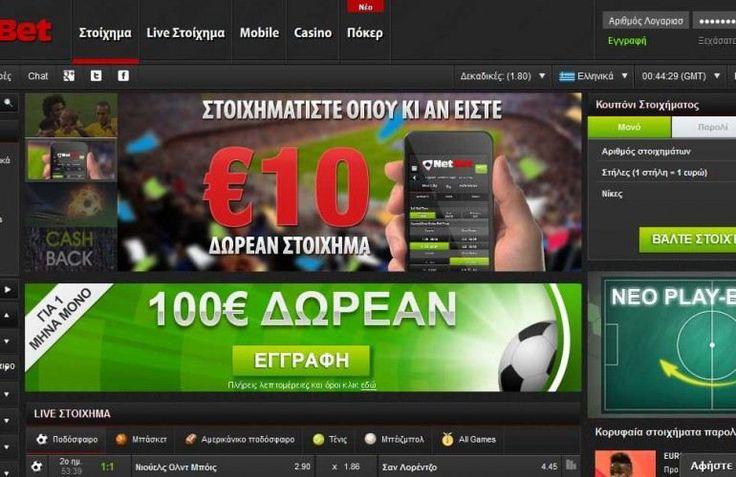 Στοιχηματική Εταιρεία NetBet.gr