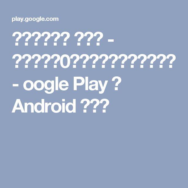 フリマアプリ フリル - 販売手数料0円の楽天のフリマアプリ - oogle Play の Android アプリ