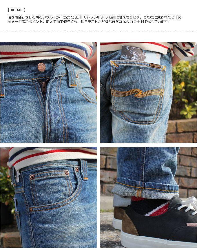 【楽天市場】【Safari Leon SENSE掲載ブランド】Nudie Jeans(ヌーディージーンズ)/SLIM JIM(スリム ジム デニム パンツ)【ORG.BROKEN DREAM】(37161-1179):HELLOS