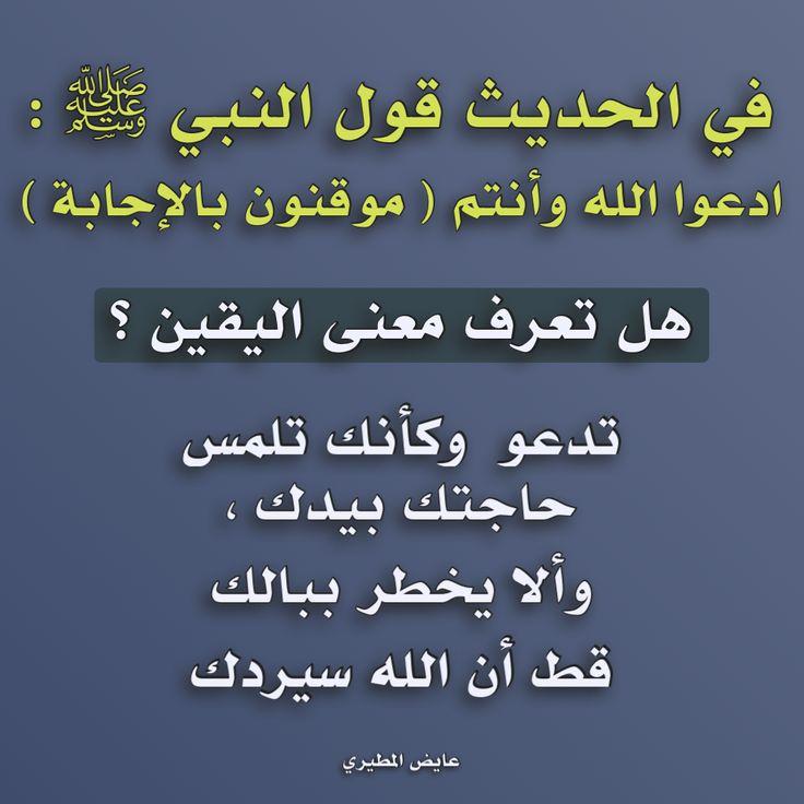 Pin By S M On جمعة مباركة Islam Beliefs Sweet Words Arabic Quotes