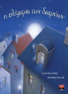 http://www.elniplex.com/η-κλεφτρα-των-δακρυων-των-carol-ann-duffy-και-nicoletta-ceccoli