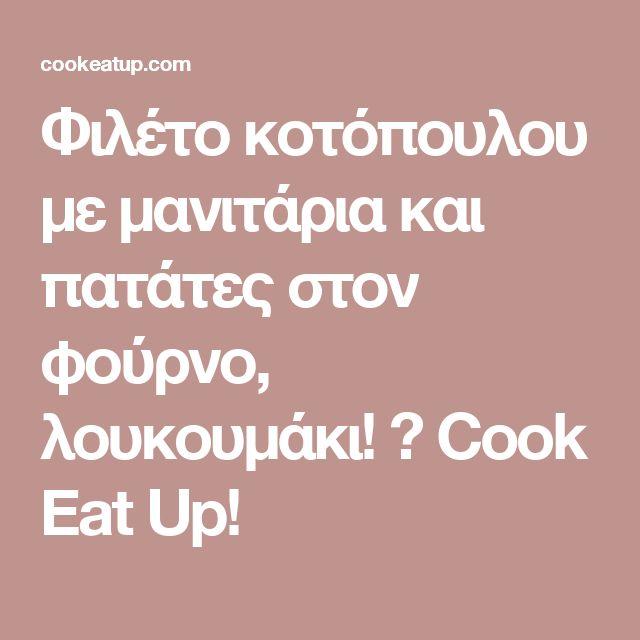 Φιλέτο κοτόπουλου με μανιτάρια και πατάτες στον φούρνο, λουκουμάκι! ⋆ Cook Eat Up!