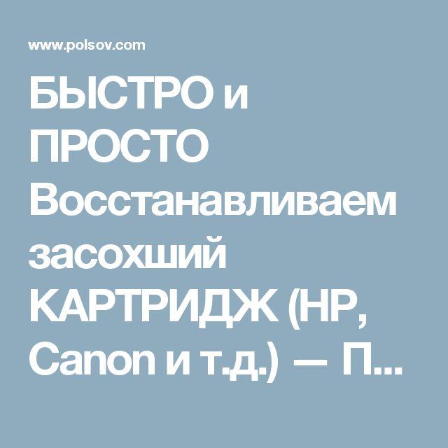 БЫСТРО и ПРОСТО Восстанавливаем засохший КАРТРИДЖ (HP, Canon и т.д.) — Полезные советы