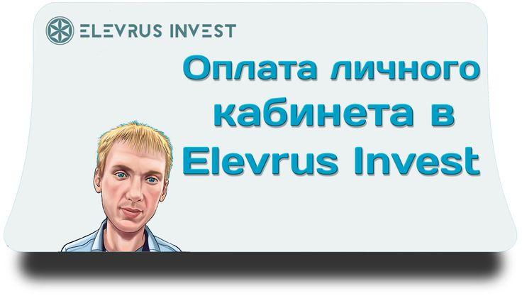 Оплата личного кабинета в Elevrus Invest