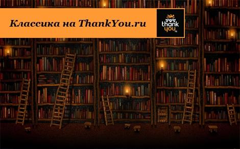 Классическая литература на ThankYou.ru