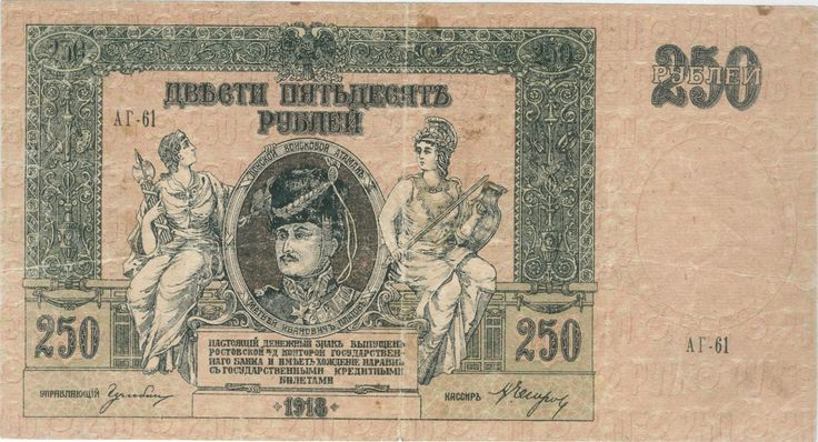 Донские_деньги_-_250_рублей._Платов._аверс_1918._Ростов.jpg (7156×3876)