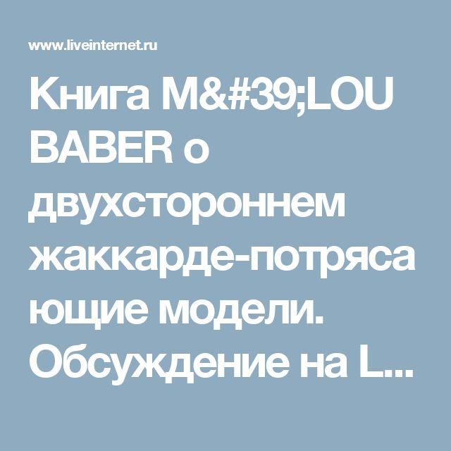 Книга M'LOU BABER о двухстороннем жаккарде-потрясающие модели. Обсуждение на LiveInternet - Российский Сервис Онлайн-Дневников