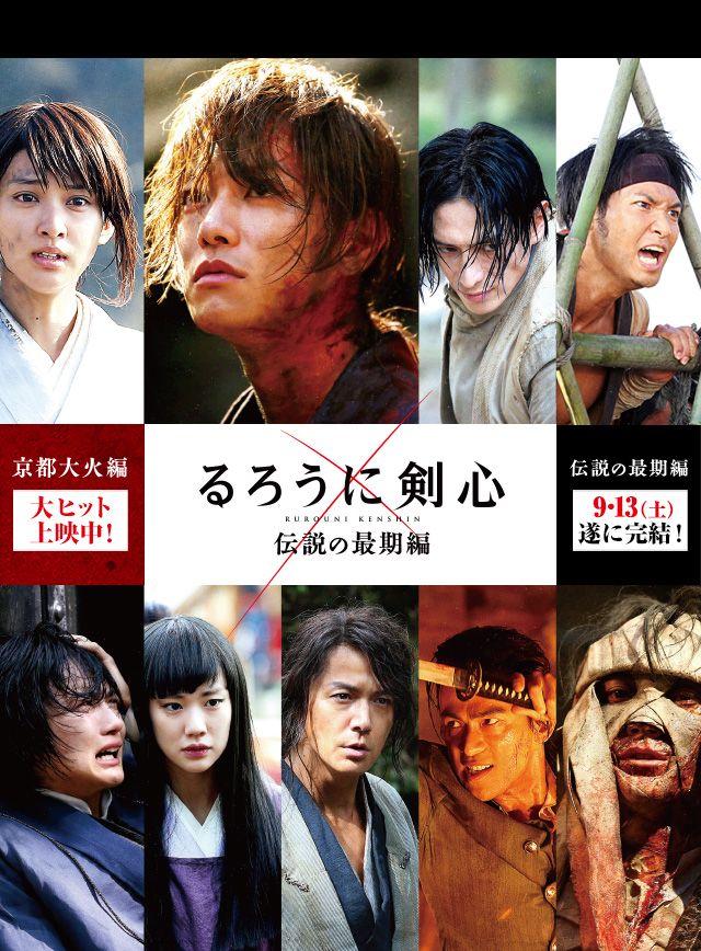 Rurouni Kenshin: The Legend Ends official poster | 映画『るろうに剣心 京都大火編/伝説の最期編』公式サイト