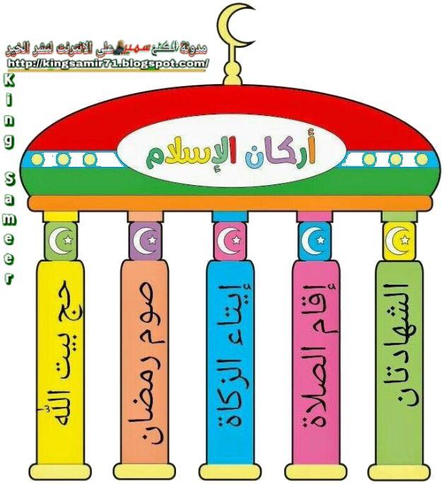 أركان الإســـــــــــــلام 1 الشهادتان 2 اقام الصــــلاة 3 ايتاء الزكــــــــاة 4 صـــــــــوم رمــض In 2021 Islamic Kids Activities Muslim Kids Activities Arabic Kids