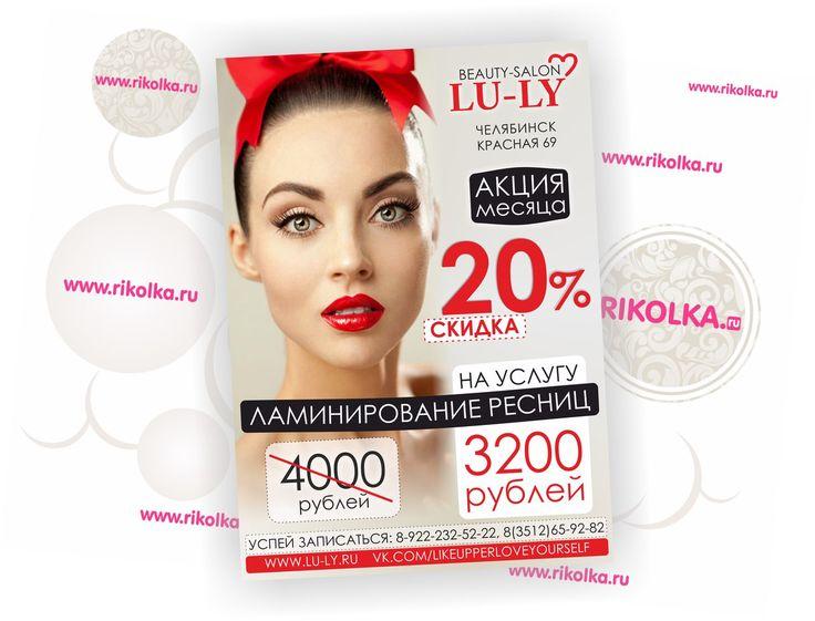 Дизайн листовок для студии красоты - https://vk.com/rikolkaru