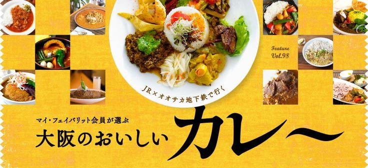 マイ・フェイバリット会員が選ぶ 大阪のおいしいカレー