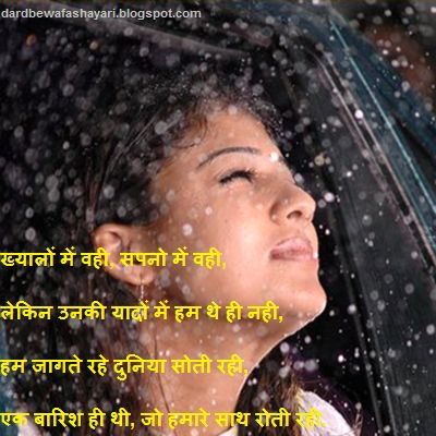 Barsaat Shayari Sms & Photo