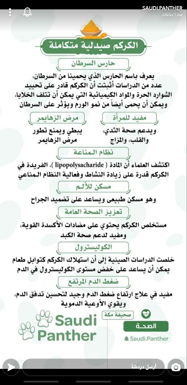 Pin By Hnoreen On Healthyifestyle صحي Medical Information Body Care Healthy Life