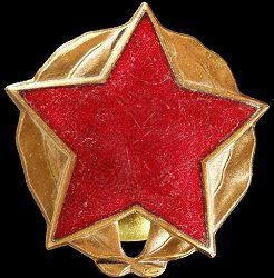 """Republic of Albania: Order """"Partisan Star"""". 3rd CLASS. Instituted: 9 July 1945. Awarded: To officers in the Peoples Army or of the Ministry of Internal Affairs for singular merit, heroic and successful leadership of units in time of war."""