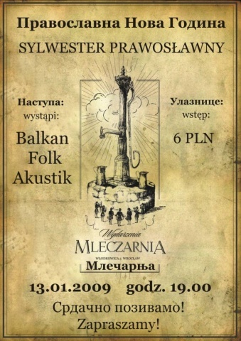 Mleczarnia (theatre/hostel)