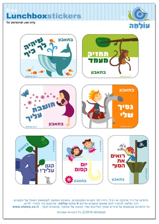 lunch box stickers by olama