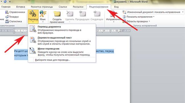 Полезные возможности Microsoft Word