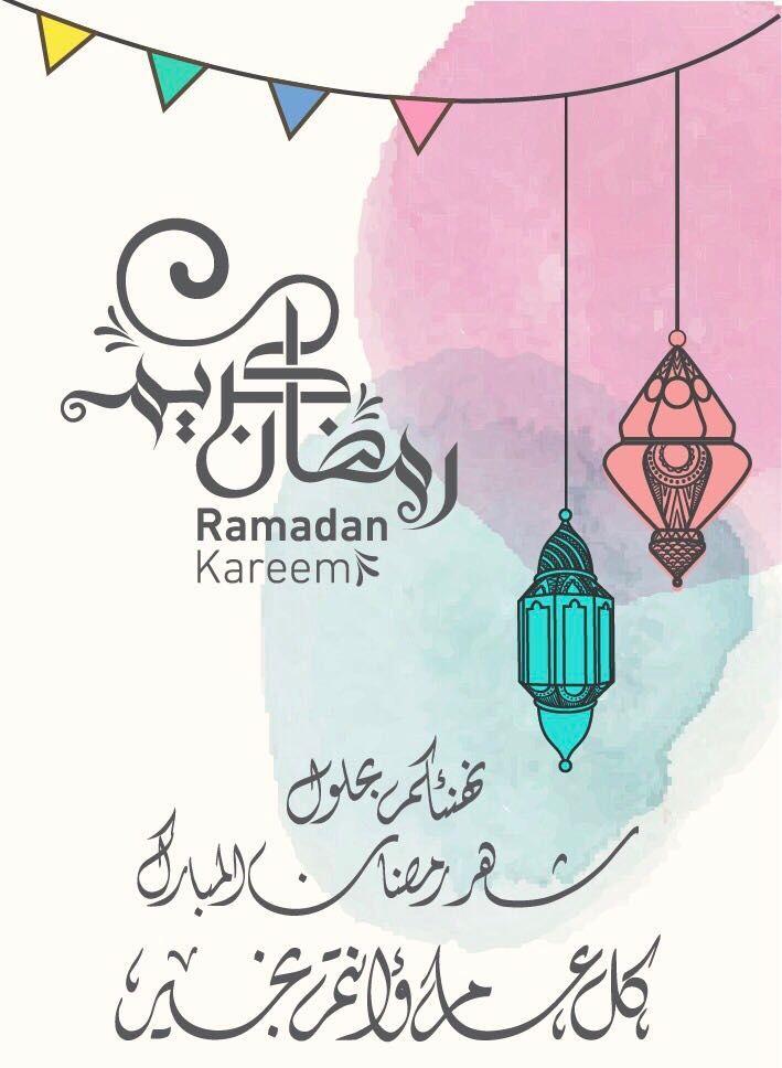Ramadan Mubarak رمضان مبارك Ramadan Kareem Decoration Ramadan Ramadan Kareem