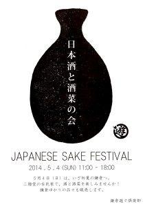日本酒と酒菜の会 フライヤー(表)