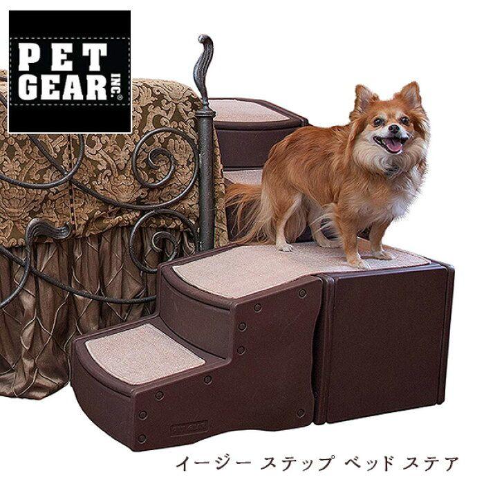 楽天市場 お取り寄せ 小型犬 中型犬 Pet Gear イージー ステップ ベッド ステア 階段 犬 ドッグ ステップ 室内 ペット用品 カーペット 小型犬 中型犬 Pet Gear Easy Step Bed Stair Bbr Baby 1号店 ドッグステップ ペット ペット 用品