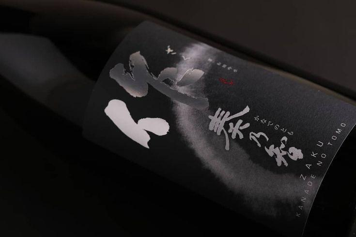 作 奏乃智を飲んでる前に飲んだ穂乃智とはまたちょっと違った感じ飲み比べてないから分からないけども  #日本酒 #酒 #作 #作奏乃智 #作奏乃智純米吟醸 #sake #zaku #5d4 #tse90mm #canon #eos5dmark4 #eos5dm4 #5dmark4 #5dmarkiv