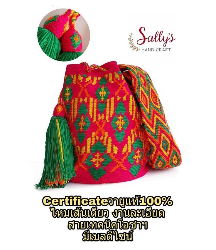 26 отметок «Нравится», 2 комментариев — กระเป๋าวายูแท้100% Wayúu bag (@sallyshandicraft) в Instagram: «Original 100% single thread high quality wayuu bag. ไหมเส้นเดียว+เบลดีไซน์ใหม่ สายทอโอซาฯ…»