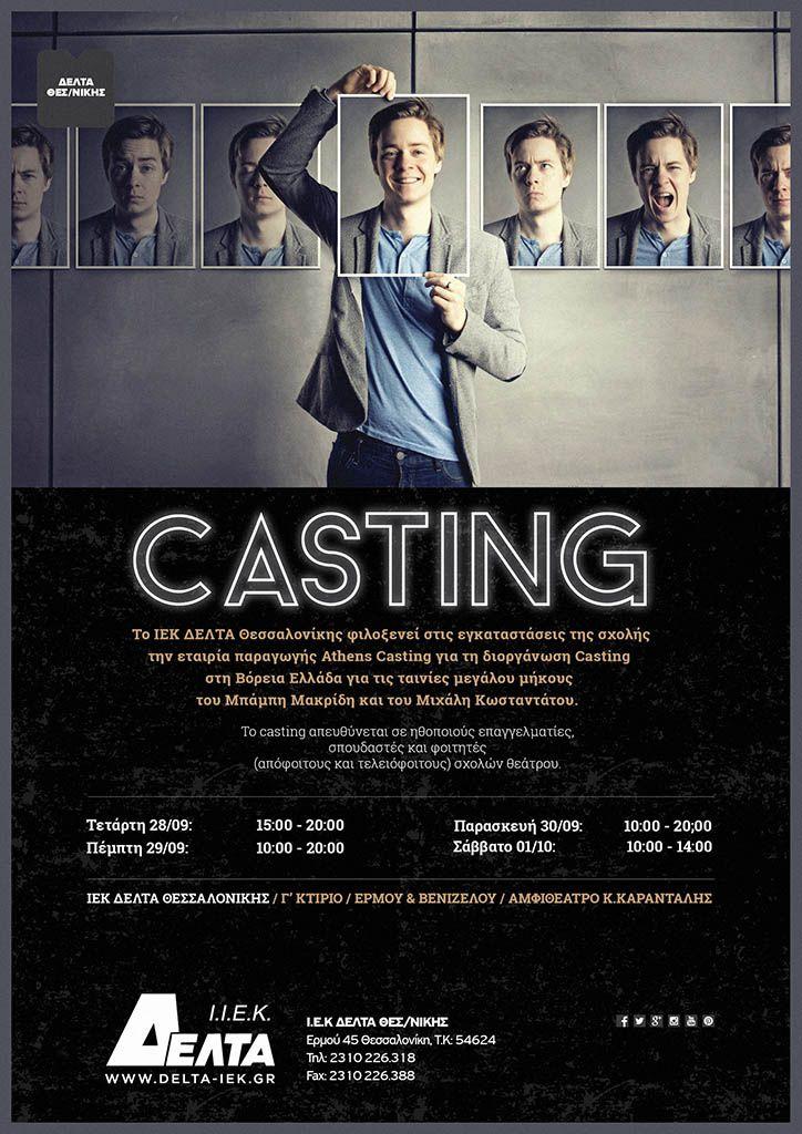 Φιλοξενούμε το Athens Casting