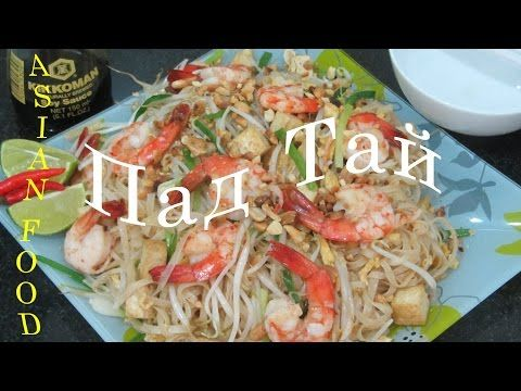 The 25 best youtube pad thai recipe ideas on pinterest fried lm mn pad thai forumfinder Images