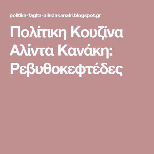 Πολίτικη Κουζίνα Αλίντα Κανάκη: Ρεβυθοκεφτέδες