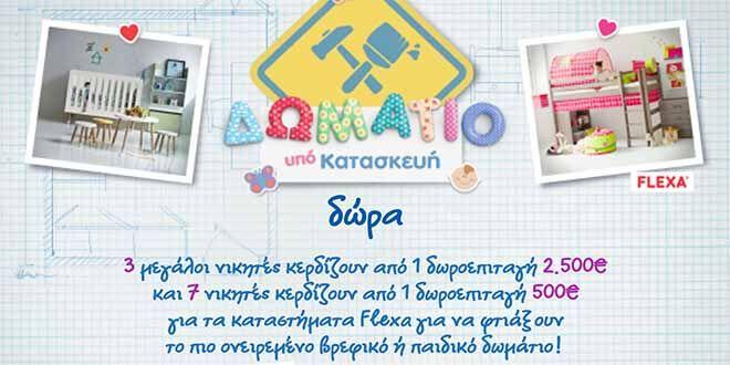 Διαγωνισμός ΔΕΛΤΑ moms με δώρο 3 δωροεπιταγές των 2.500€ και 7 των 500€ για το βρεφικό ή παιδικό δωμάτιο των ονείρων του