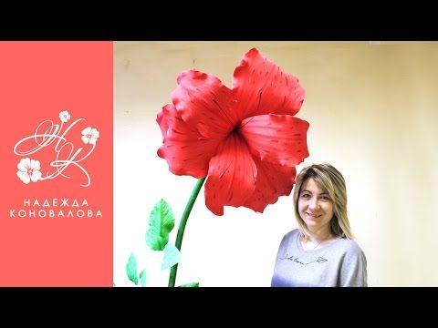 (8) Большой цветок из фоамирана на изогнутом стебле из пластиковой трубы. - YouTube