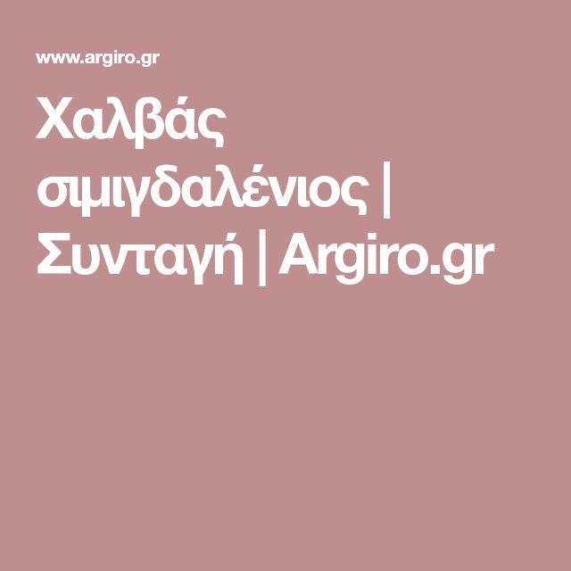 Χαλβάς σιμιγδαλένιος | Συνταγή | Argiro.gr