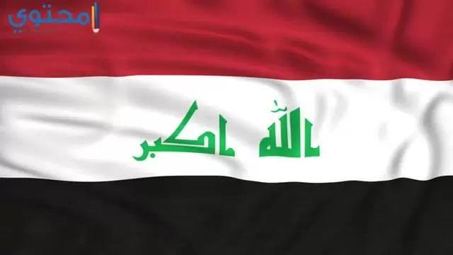 خلفيات علم العراق Hd Sweatshirts