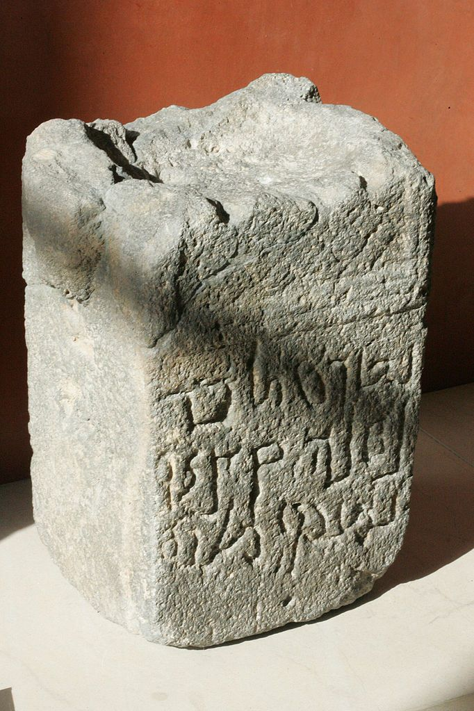 """Hauran, Bosra. Inscription in Nabataean dedicating the altar to deity Qasiu, made by """"Nathar'el, son of Nathar'el"""" in the eleventh year of the reign of Malichus I or Malichus II"""