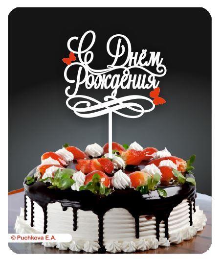 Топпер с днем рождения www.4Dekor.ru
