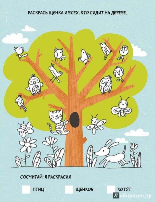 Иллюстрация 3 из 18 для Цветные выходные. Чем заняться в хмурый день - Элизабет Голдинг | Лабиринт - книги. Источник: Лабиринт