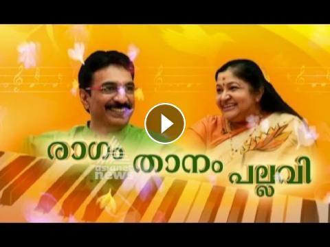 Ragam Thanam Pallavi | Unni Menon & KS Chithra Sharing Onam Experience | രാഗം താനം പല്ലവി Part I