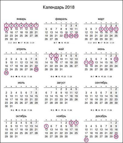 Календарь с выходными  2018