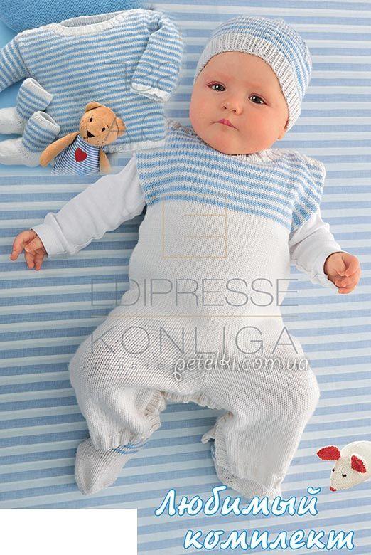 Комплект для новорожденного: комбинезон, пуловер, шапочка, носочки