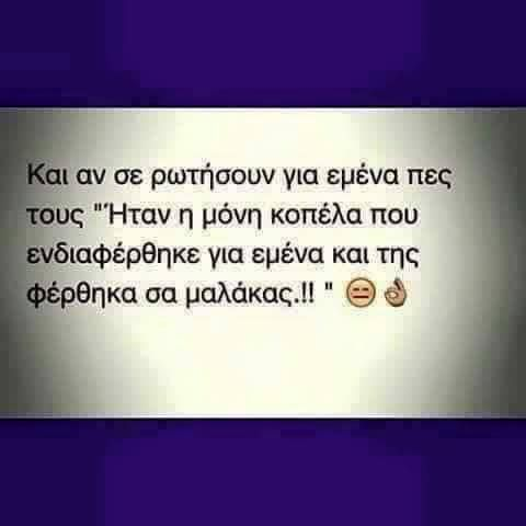 greek quotes, greek, and quotes εικόνα