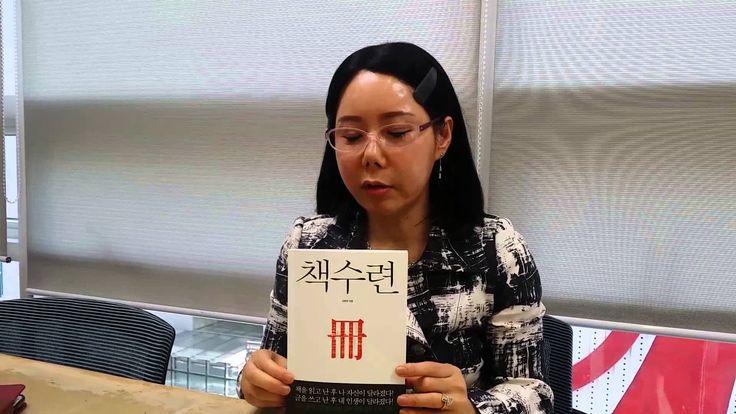 김병완 작가의 책수련 책 독자 인터뷰 8