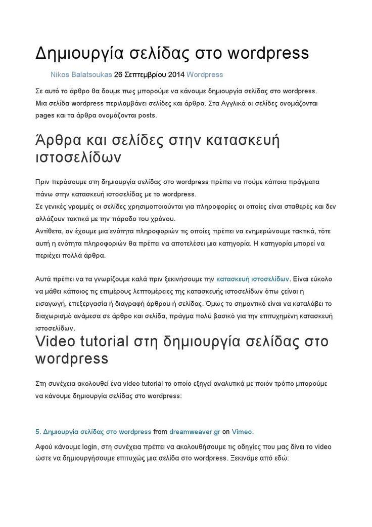 Δημιουργία σελίδας στο wordpress  Πριν να πάμε στη δημιουργία σελίδας στο wordpress πρέπει να δούμε κάποια πράγματα πάνω στην κατασκευή ιστοσελίδας στο wordpress. Γενικά οι σελίδες χρησιμοποιούνται για πληροφορίες οι οποίες είναι σταθερές και δεν αλλάζουν τακτικά με την πάροδο του χρόνου. Αντιθέτως, αν έχουμε μια ενότητα πληροφοριών οι οποίες πρέπει να ενημερώνονται τακτικά, τότε αυτή η ενότητα πληροφοριών θα πρέπει να αποτελέσει μια κατηγορία. Η κατηγορία μπορεί να περιέχει πολλά άρθρα.