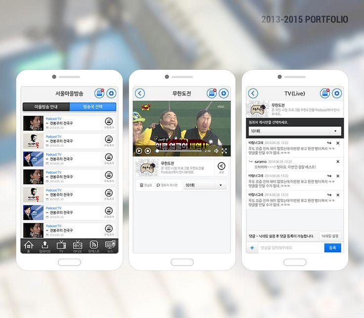 [서울마을방송] 라디오/영상재생 및 팟캐스트