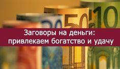 Заговоры на деньги: привлекаем богатство и удачу - Эзотерика и самопознание