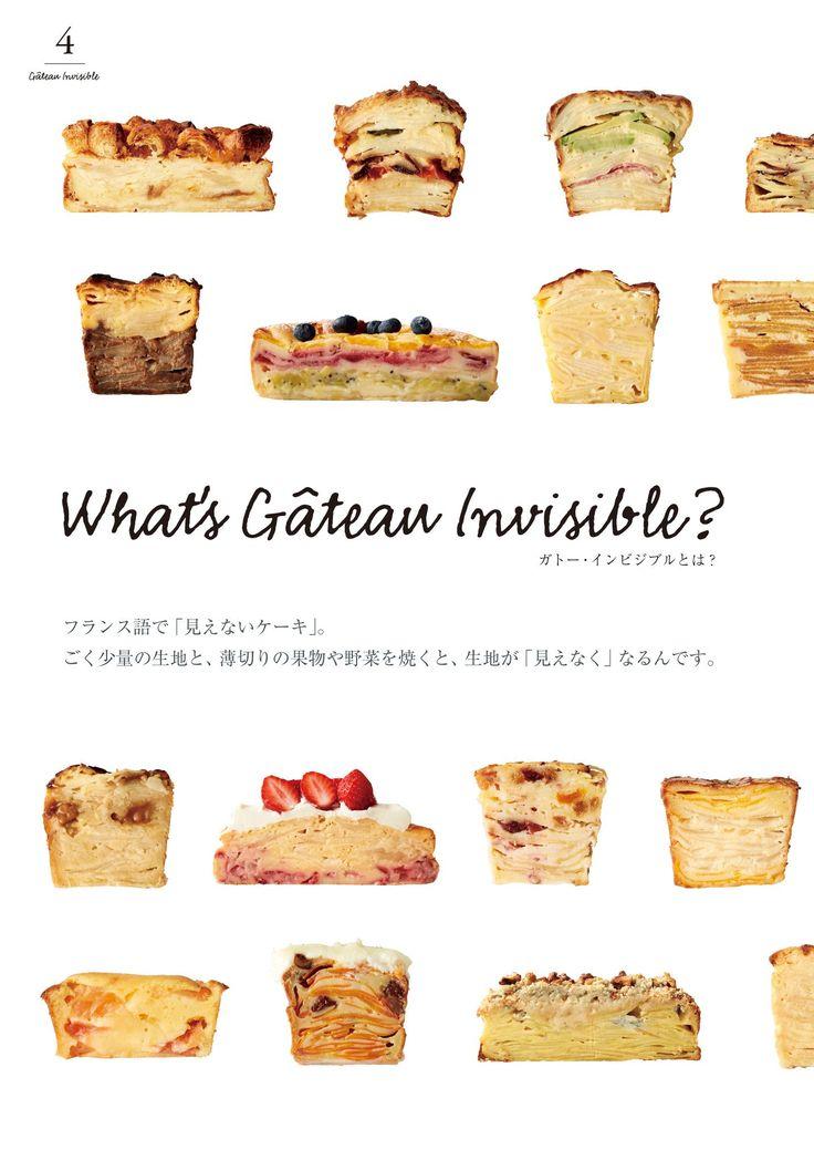 ガトー・インビジブル-果物や野菜のスライスを重ねた美しい断層のケーキ- (オレンジページブックス)   若山 曜子  本   通販   Amazon