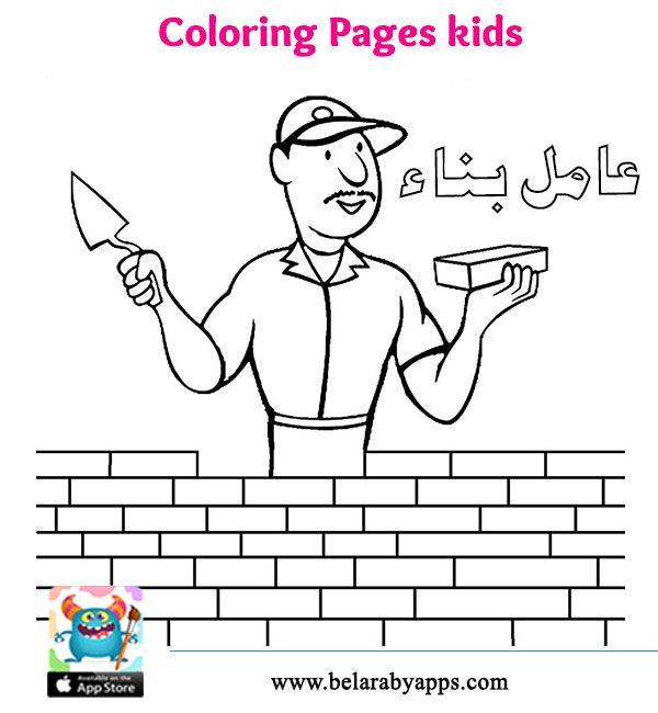 بطاقات تلوين المهن للاطفال تعليم المهن للاطفال بالصور رجل الاطفاء مهنة المعلم بالعربي نتعلم Math School Coloring Pages Lettering